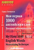 Моя первая 1000 английских слов. Техника запоминания / My First 1000 English Words: Memorizing Techn