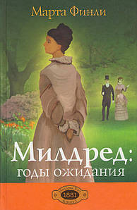 Милдред: годы ожидания. Книга 3