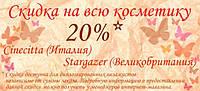 Скидка 20% на косметику Cinecitta и Stargazer