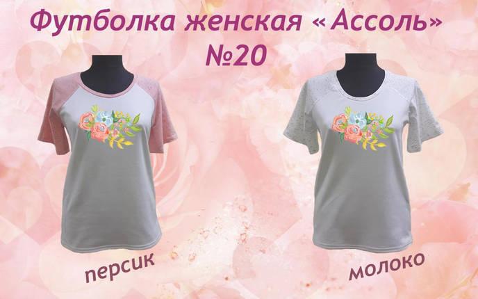 Ассоль-20  Пошитая футболка под вышивку нитками или бисером, фото 2