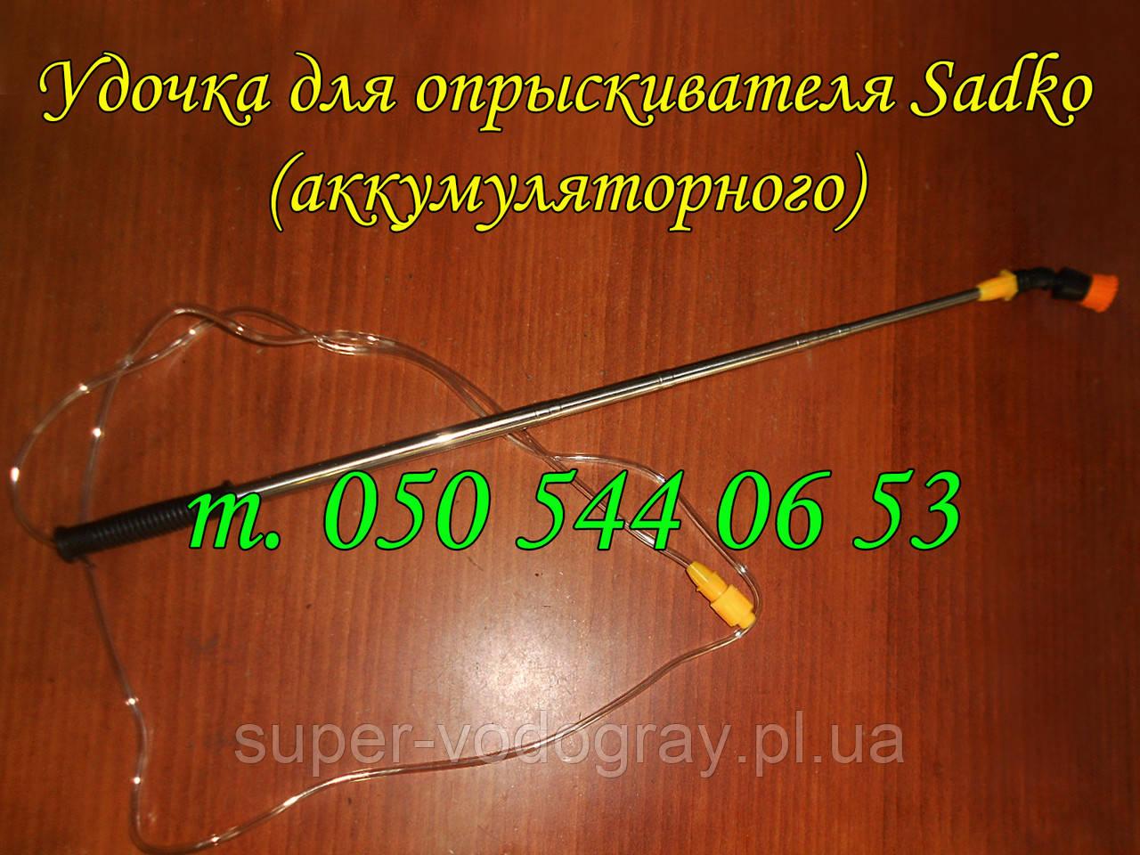 Удочка (штанга) для опрыскивателя Sadko (аккумуляторный)