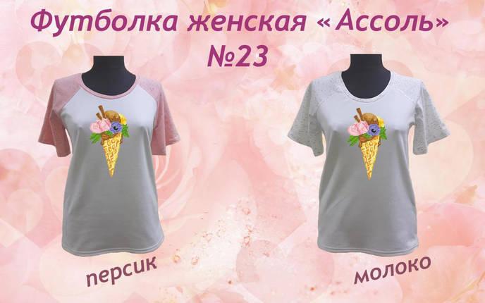Ассоль-23  Пошитая футболка под вышивку нитками или бисером, фото 2
