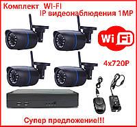 Комплект беспроводного WI-FI IP видеонаблюдения  на 4 уличные камеры 1MP 720p NVR FullHD