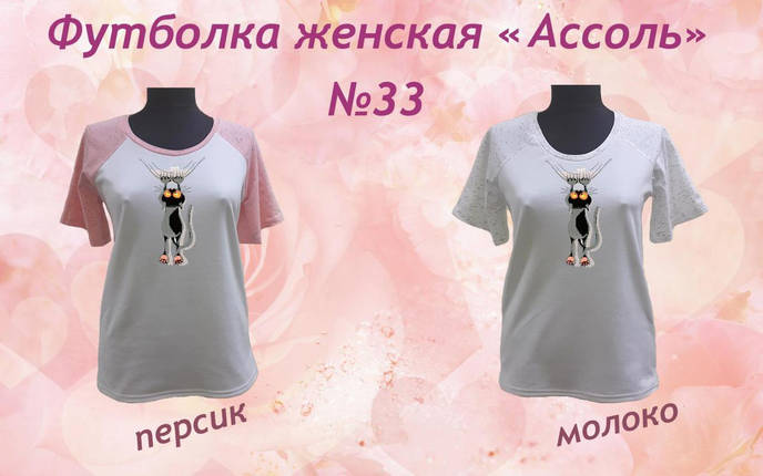 Ассоль-33 Пошитая футболка под вышивку нитками или бисером, фото 2