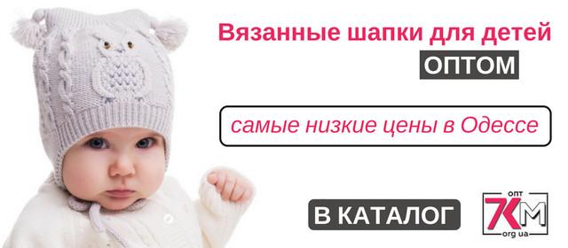 шапка детская для девочек вязка 50 52 рр украина оптом V 157d