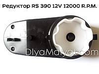 Редуктор RS390, 12V, 12000 оборотов детского мотоцикла электромобиля