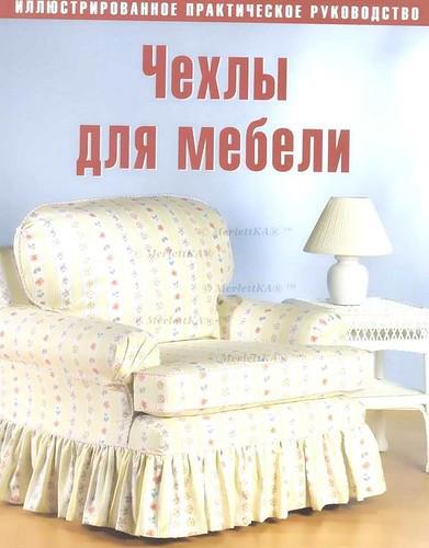 Л. Нейбауэр. Чехлы для мебели. Иллюстрированное практическое руководство
