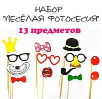 """Фотобутафория """"Весёлая фотосессия"""", 13 предметов"""