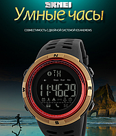Электронные наручные спортивные часы SKMEI #1250 (мульти-смарт)