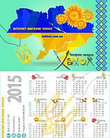 Патріотичний Календарик на 2015 рік в подарунок