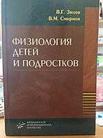 Физиология детей и подростков Зилов В.Г. МИА 2008г. РАСПРОДАЖА