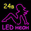 Cветодиодный неон гибкий 24В 2835(120LED/м) IP68 розовый