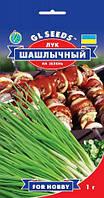 """Семена лука на зелень """"Шашлычный"""", 1 г, GL SEEDS, Украина"""
