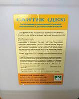 Сантек (ДЕЗ) средство моющее, техническое, щелочное, 10 кг