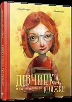 """НОВИНКА """"Дівчинка, яка рятувала книжки"""""""