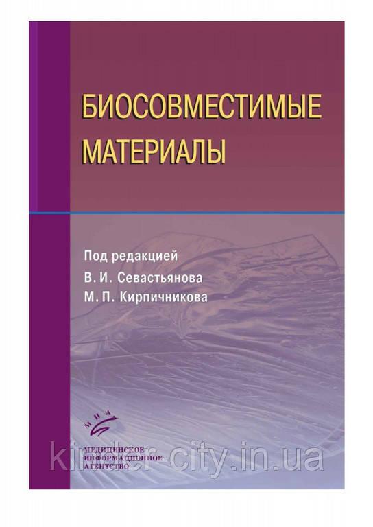 Биосовместимые материалы Севастьянов В.И. МИА 2011 РАСПРОДАЖА