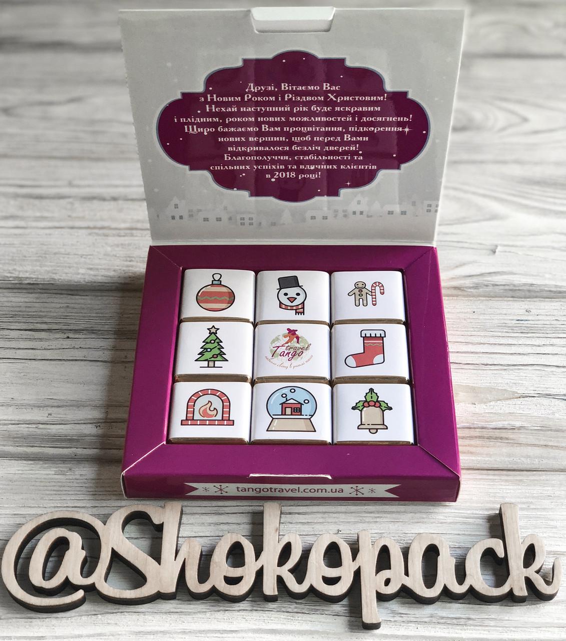 Шоколадный набор с лого ''Книга 9'' Корпоративные подарки, Подарки с логотипом, Сувенир с лого