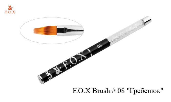Кисть для градиента F.O.X. 08 (Гребешок)