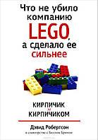 Робертсон, Брин: Что не убило компанию LEGO, а сделало её сильнее, фото 1