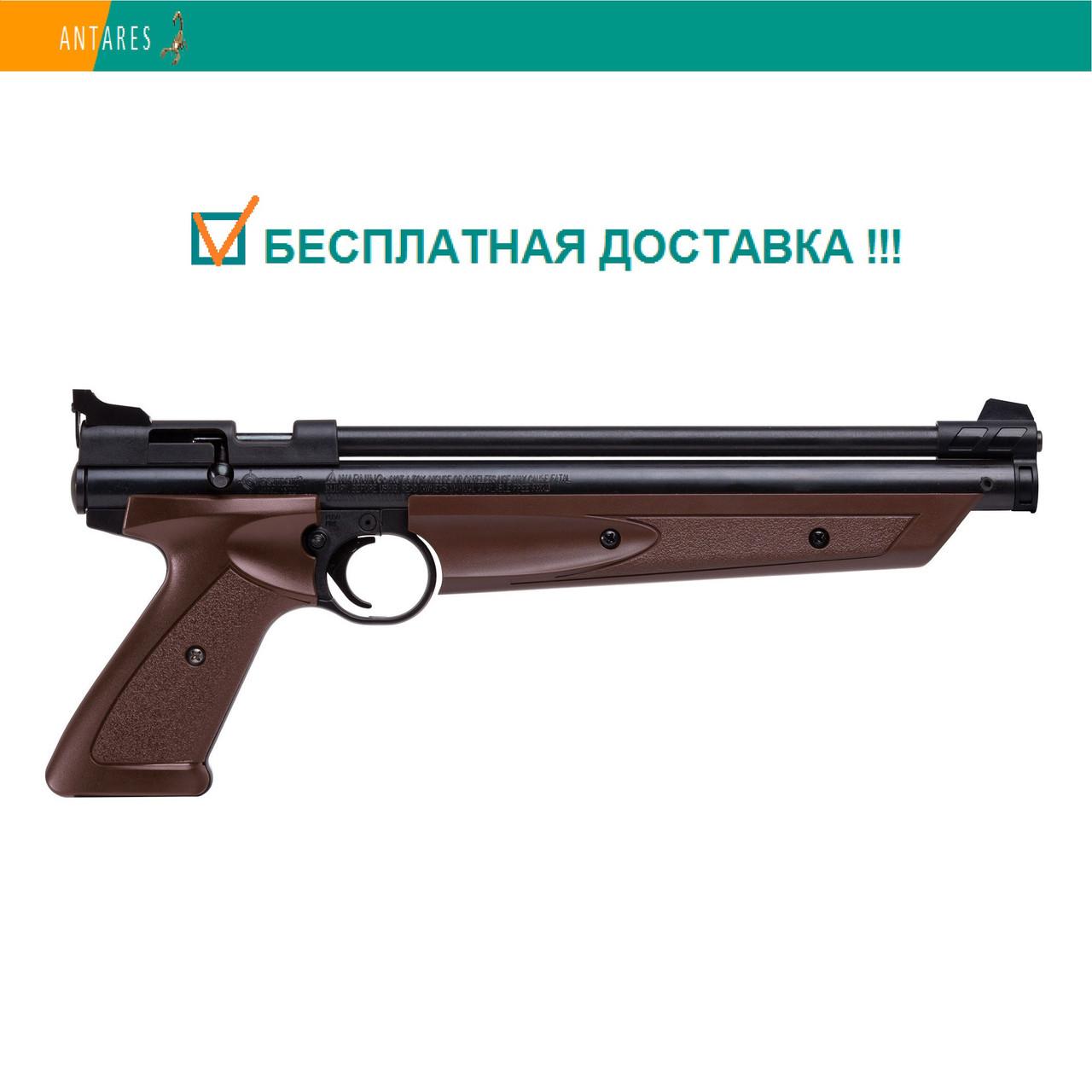 Пневматический пистолет Crosman American Classic P1377BR коричневый мультикомпрессионный 183 м/с