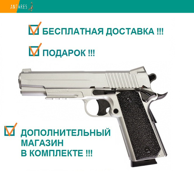 Пневматический пистолет KWC Colt 1911 KM42ZSHN Кольт Silver запасной магазин газобаллонный CO2 129 м/с