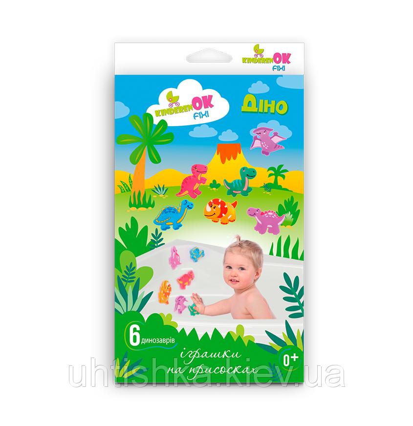 """Набор игрушек для купания на присосках ТМ """"KINDERENOK"""" Fixi Дино"""
