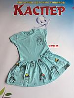 Ментоловое платье с девочкой р. 1,4 г