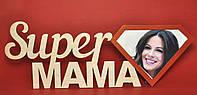 "Фоторамка ""супер мама, super мама"""