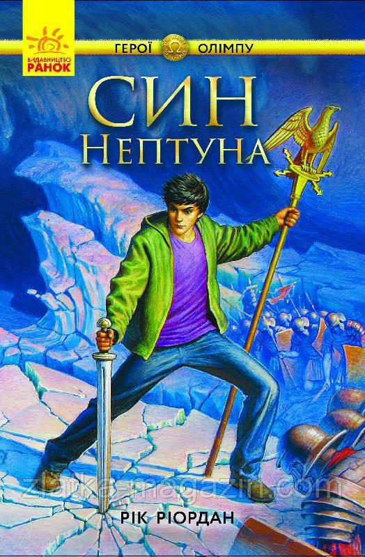 Рік Ріордан Герої Олімпу. Син Нептуна