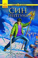 Рік Ріордан Герої Олімпу. Син Нептуна, фото 1