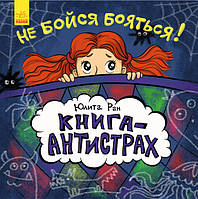 Юлита Ран Не бойся бояться! Книга-антистрах