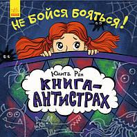 Юлита Ран Не бойся бояться! Книга-антистрах, фото 1