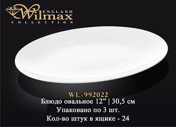 Блюдо овальне Wilmax WL-992022 30,5 см