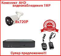 Комплект AHD видеонаблюдения на 8 уличных камер наблюдения 1MP 720P HD