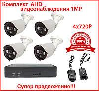 Комплект AHD видеонаблюдения на 4 уличные камеры наблюдения 1MP 720P HD