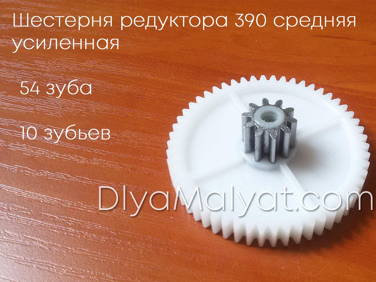 Шестерня 54/10 зубьев средняя редуктора RS390 12v детского электромобиля