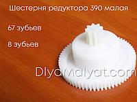 Шестерня 67/8 зубьев малая редуктора RS390 12V электромобиля детского