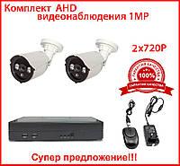 Комплект AHD видеонаблюдения на 2 уличные камеры наблюдения 1MP 720P HD