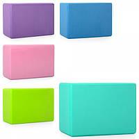 Йога-блок (блок для йоги) 0858, 5 цветов: 23х15,5х7,5см