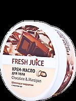 Крем-масло для тела Fresh Juice 225 мл Шоколад и марципан