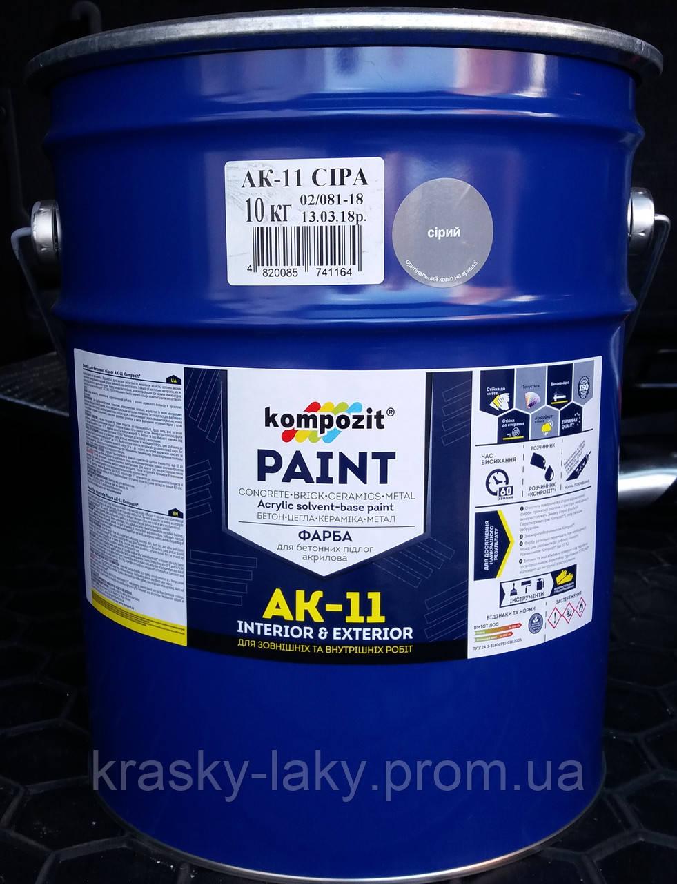 Краска для бетонных полов АК-11 Kompozit серая, 10кг.