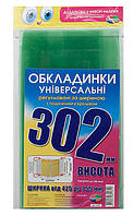 Набор обложек Полимер H 302 мм регулируемые /3 обложки/