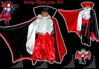 Карнавальный костюм Плащ Дракулы №1