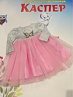 Нежное розовое платье с пайетками р. 3,4,5,6 лет