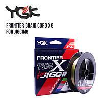 Шнур плетеный YGK Frontier Braid Cord X8 for Jigging