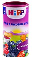 Чай HiPP из лесных ягод 200 г (9062300104230)