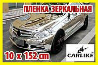 Авто пленка CARLIKE хром зеркальная 10 X 152cm глянцевая декоративная отражающая