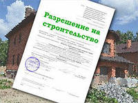 Разрешение на строительство в Херсоне и области