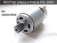 Мотор RS-390 6V 13000 оборотов  редуктора детского электромобиля