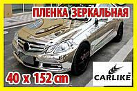Авто пленка зеркальная CARLIKE 40 X 152cm 200µm хром глянцевая декоративная отражающая